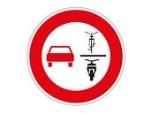 Zákaz předjíždění jednostopıch vozidel
