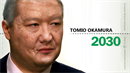 Plakát dne: Tomio Okamura v roce 2030