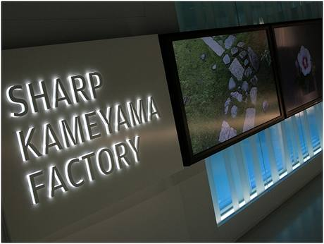 Sharp - Kameyama factory logo