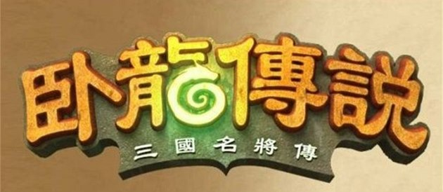 Logo hry Crouching Dragon Legends