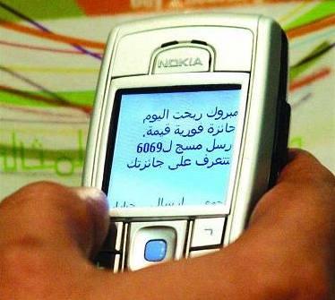 Arab se rozvedl přes SMS