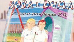 Putin a Medveděv jako hrdinové omalovánek pro děti