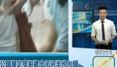 Čínský park nabízí poloviční vstupné za minisukni