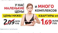 Ruský úřad zakázal reklamu, modelka měla příliš malé poprsí